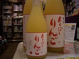 あらごしりんご酒.JPG