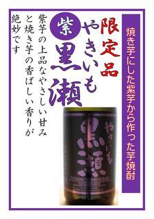 murasaki_kurose.jpg