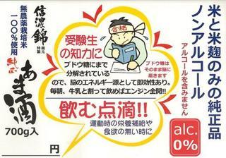 sinanonisiki_amazake_web.jpg